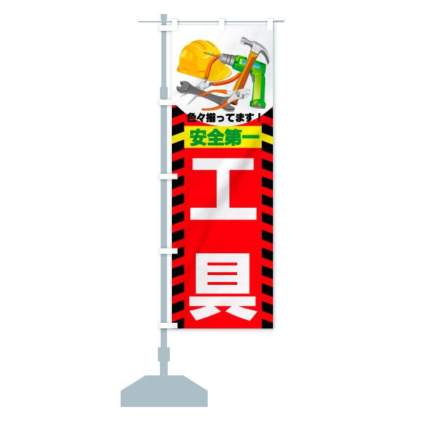 のぼり旗 工具 安全第一 色々揃ってますのデザインCの設置イメージ