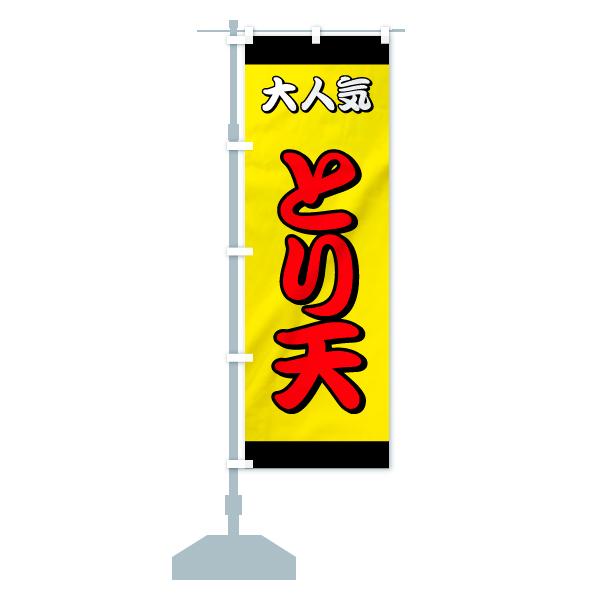 のぼり旗 とり天 大人気のデザインBの設置イメージ