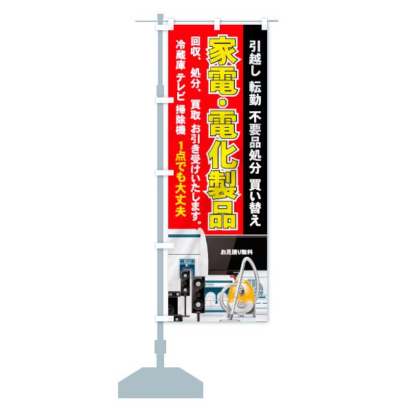 のぼり旗 家電・電化製品 回収、処分、買取 冷蔵庫のデザインAの設置イメージ