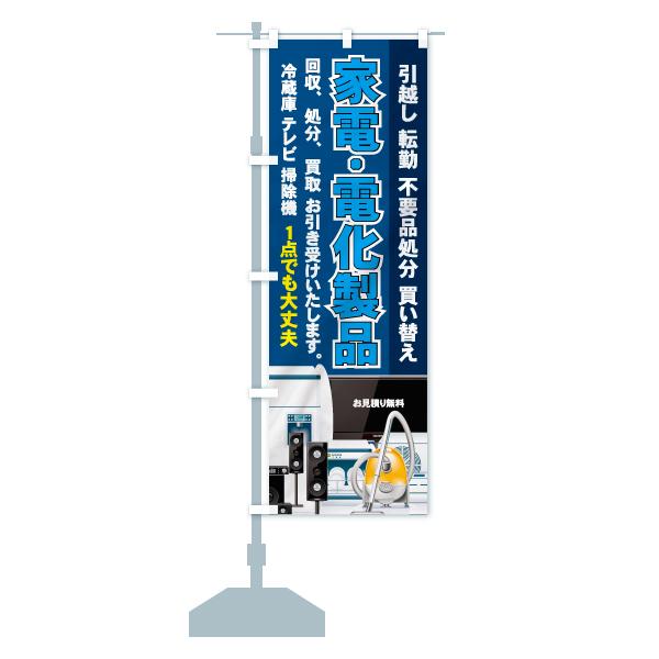 のぼり旗 家電・電化製品 回収、処分、買取 冷蔵庫のデザインBの設置イメージ