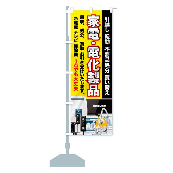 のぼり旗 家電・電化製品 回収、処分、買取 冷蔵庫のデザインCの設置イメージ