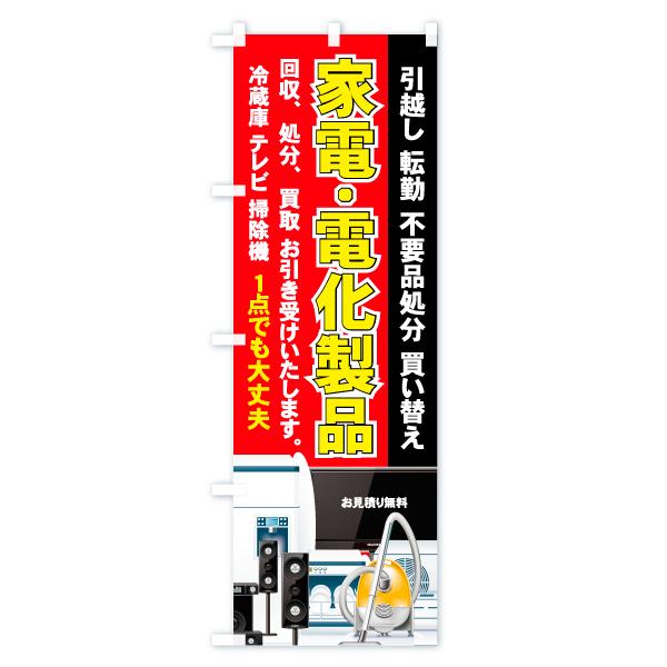 のぼり旗 家電・電化製品 回収、処分、買取 冷蔵庫のデザインAの全体イメージ