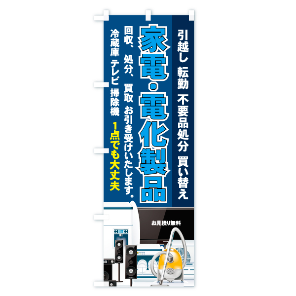 のぼり旗 家電・電化製品 回収、処分、買取 冷蔵庫のデザインBの全体イメージ