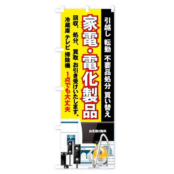 のぼり旗 家電・電化製品 回収、処分、買取 冷蔵庫のデザインCの全体イメージ