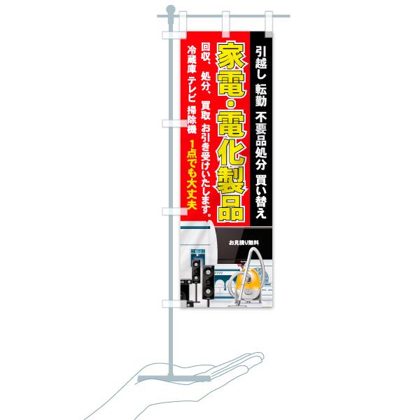 のぼり旗 家電・電化製品 回収、処分、買取 冷蔵庫のデザインAのミニのぼりイメージ