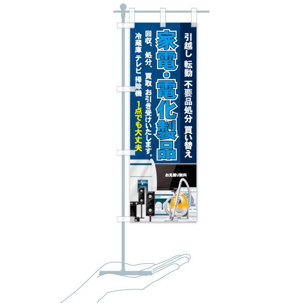 のぼり旗 家電・電化製品 回収、処分、買取 冷蔵庫のデザインBのミニのぼりイメージ