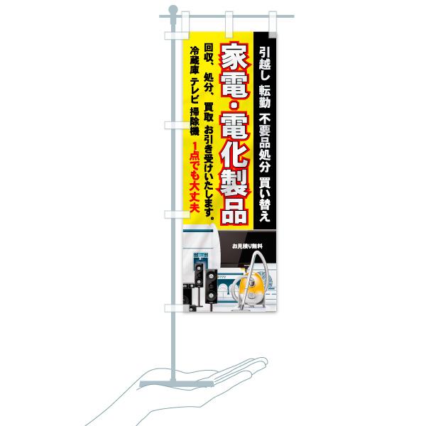 のぼり旗 家電・電化製品 回収、処分、買取 冷蔵庫のデザインCのミニのぼりイメージ