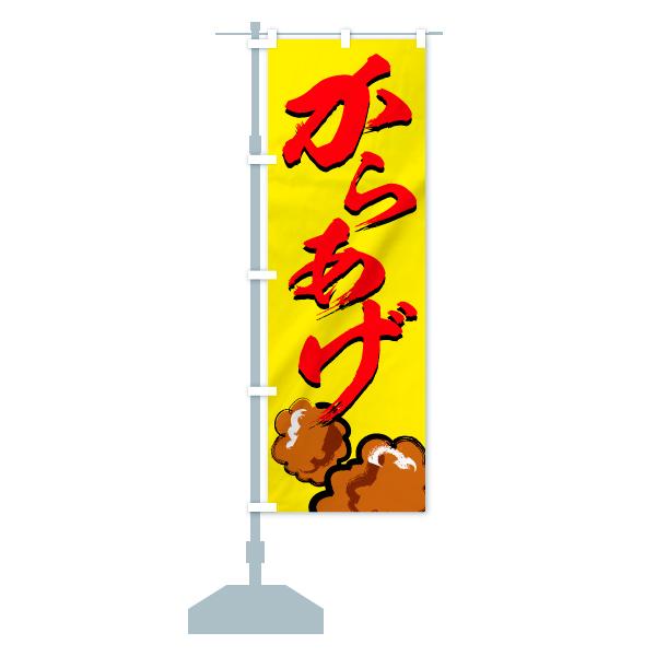 のぼり旗 からあげのデザインBの設置イメージ