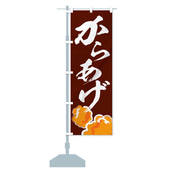 のぼり旗 からあげのデザインCの設置イメージ