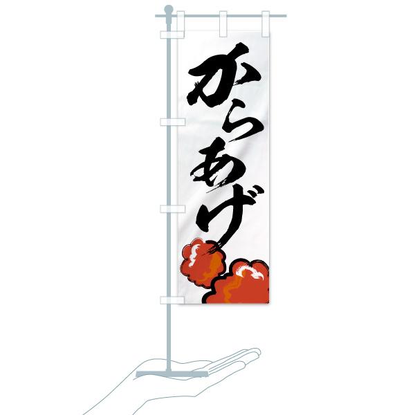 のぼり からあげ のぼり旗のデザインAのミニのぼりイメージ