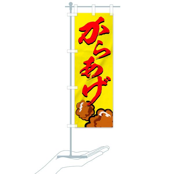 のぼり からあげ のぼり旗のデザインBのミニのぼりイメージ