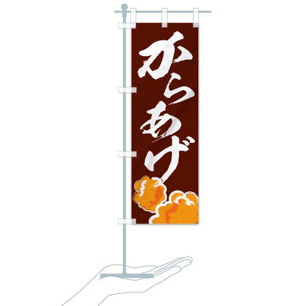 のぼり からあげ のぼり旗のデザインCのミニのぼりイメージ