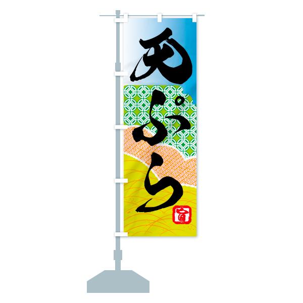 のぼり旗 天ぷら 旨のデザインBの設置イメージ