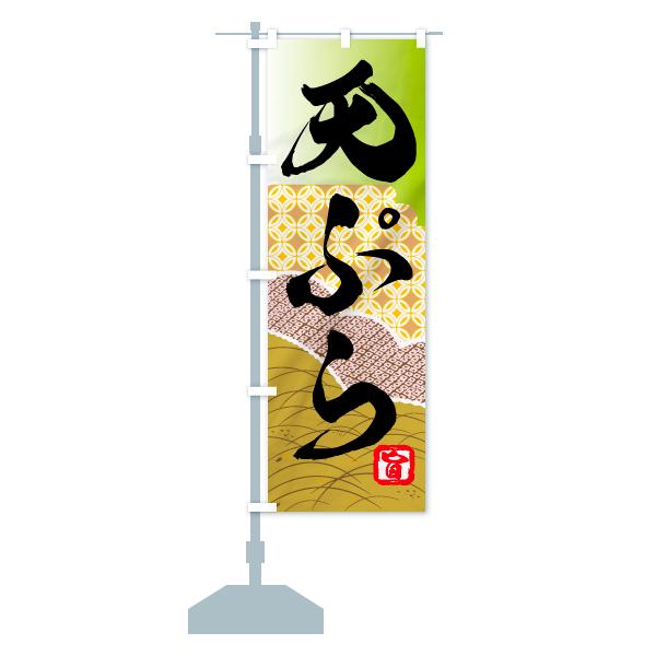のぼり旗 天ぷら 旨のデザインCの設置イメージ