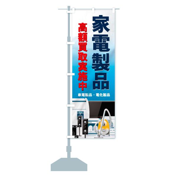 のぼり旗 家電製品 高額買取中 家電製品・電化製品のデザインAの設置イメージ