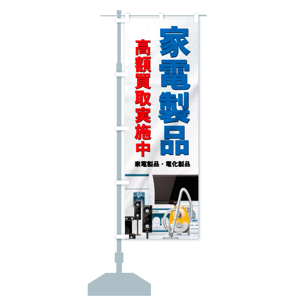 のぼり旗 家電製品 高額買取中 家電製品・電化製品のデザインCの設置イメージ