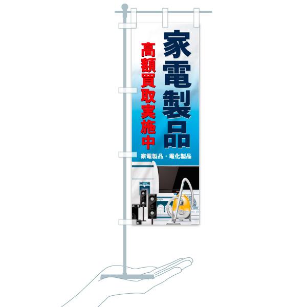 のぼり旗 家電製品 高額買取中 家電製品・電化製品のデザインAのミニのぼりイメージ