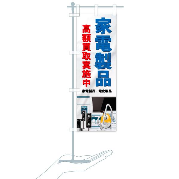 のぼり旗 家電製品 高額買取中 家電製品・電化製品のデザインCのミニのぼりイメージ