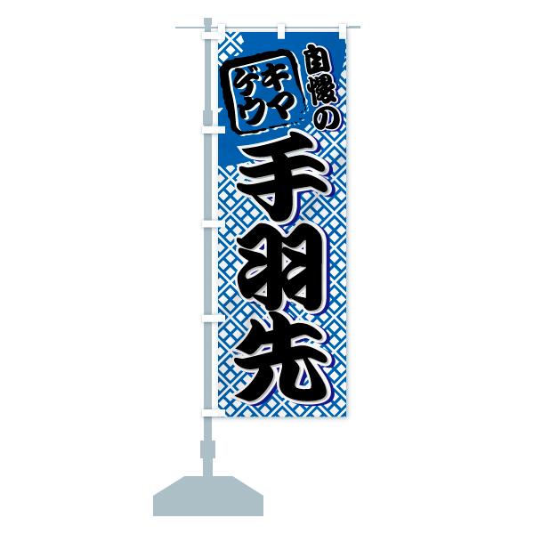 のぼり旗 手羽先 自慢の ゲキウマのデザインBの設置イメージ