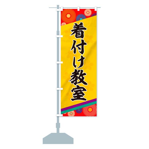 のぼり旗 着付け教室のデザインAの設置イメージ