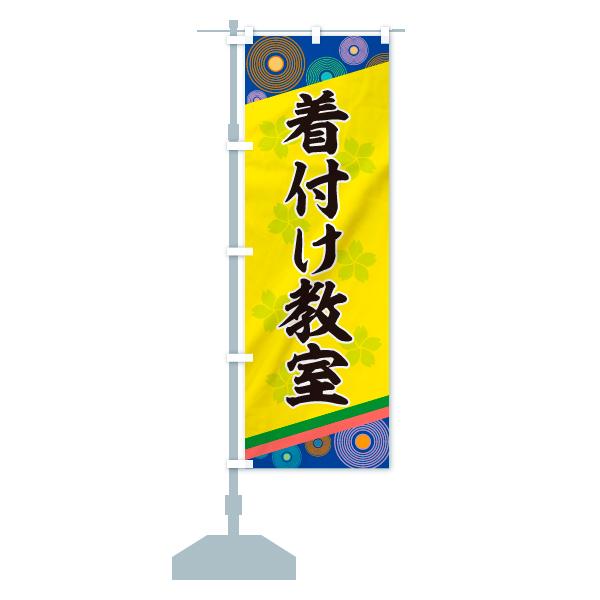 のぼり旗 着付け教室のデザインBの設置イメージ