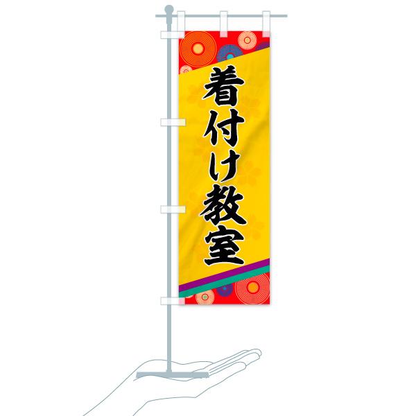 のぼり旗 着付け教室のデザインAのミニのぼりイメージ