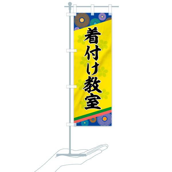のぼり旗 着付け教室のデザインBのミニのぼりイメージ