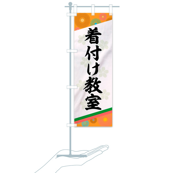 のぼり旗 着付け教室のデザインCのミニのぼりイメージ