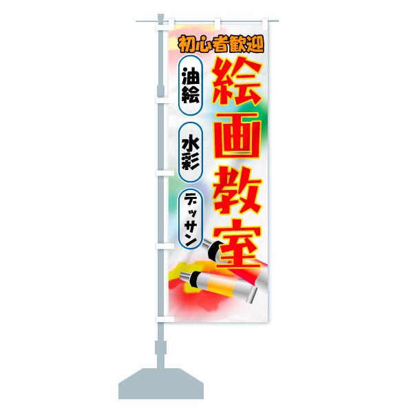 絵画教室のぼり旗 油絵 水彩 デッサン 初心者歓迎のデザインCの設置イメージ