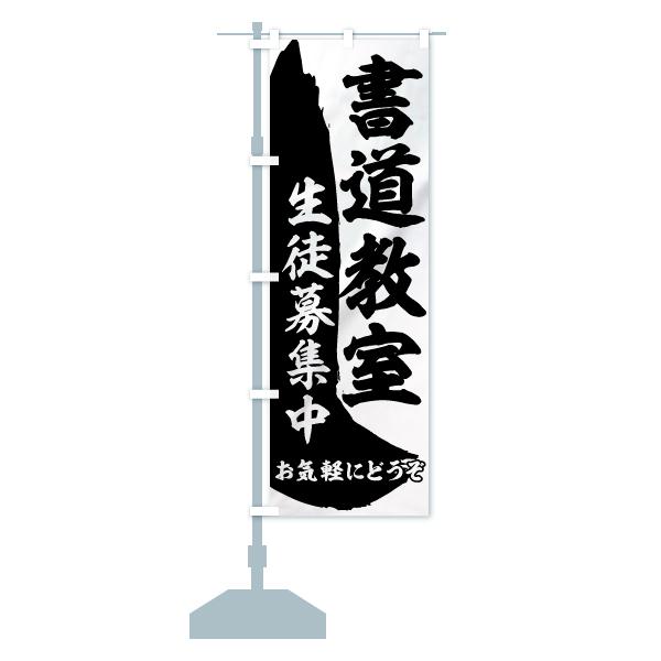 のぼり 書道教室 のぼり旗のデザインAの設置イメージ