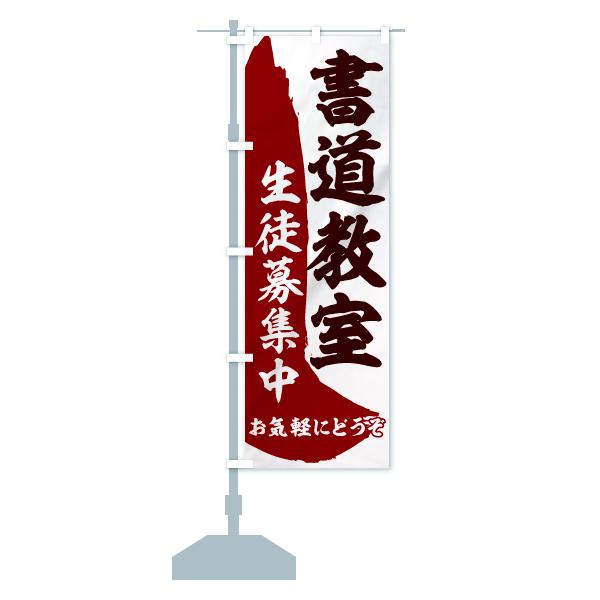 のぼり 書道教室 のぼり旗のデザインBの設置イメージ