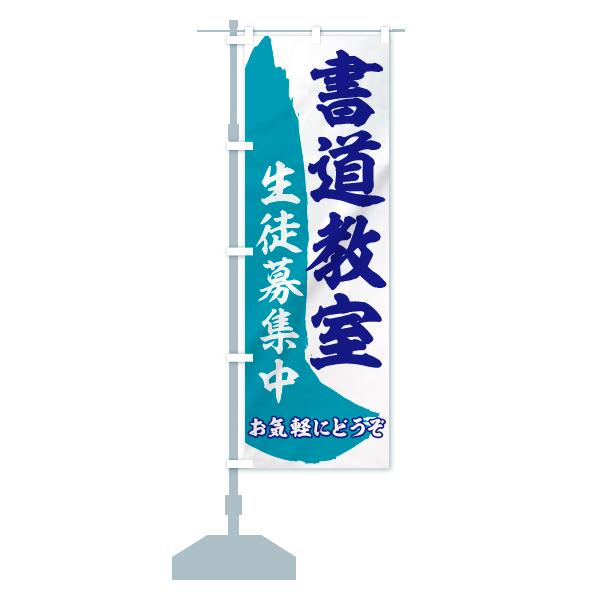 のぼり 書道教室 のぼり旗のデザインCの設置イメージ