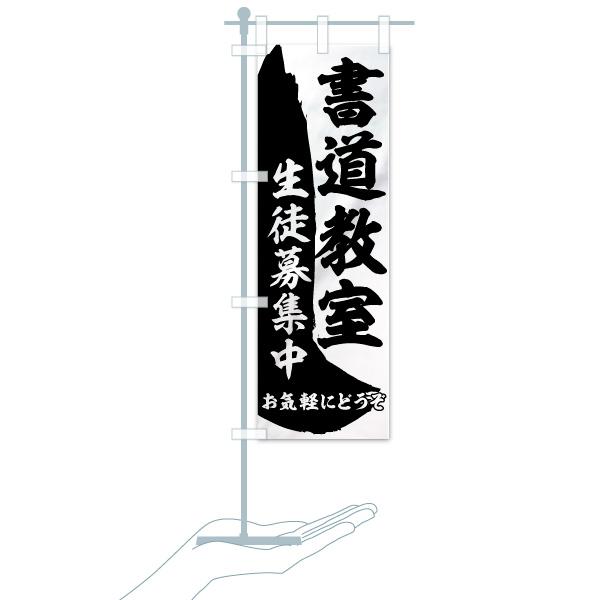 のぼり 書道教室 のぼり旗のデザインAのミニのぼりイメージ
