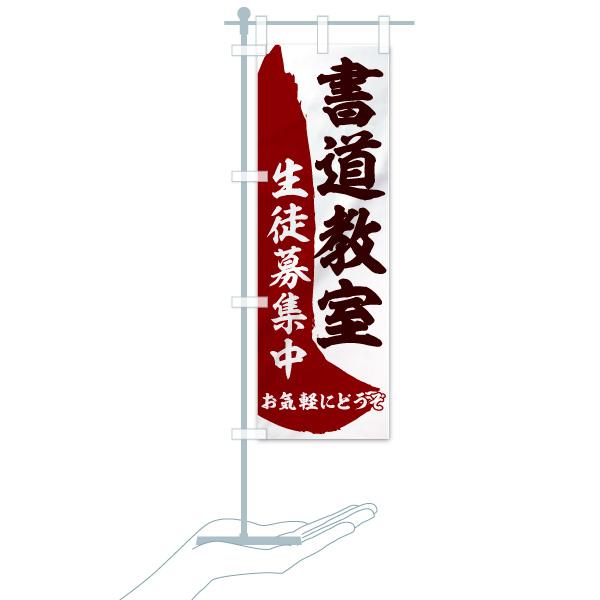 のぼり 書道教室 のぼり旗のデザインBのミニのぼりイメージ