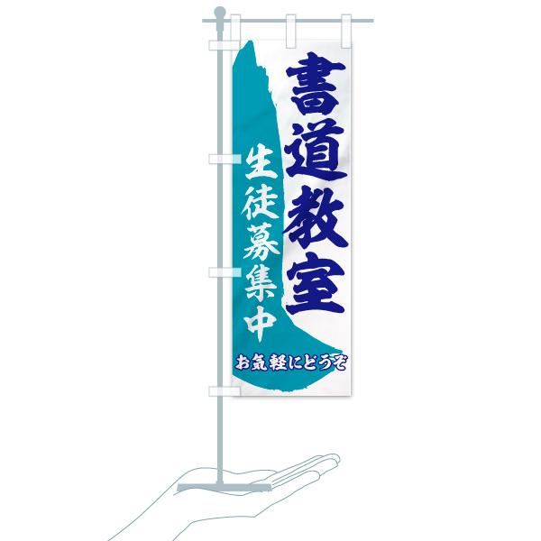のぼり 書道教室 のぼり旗のデザインCのミニのぼりイメージ