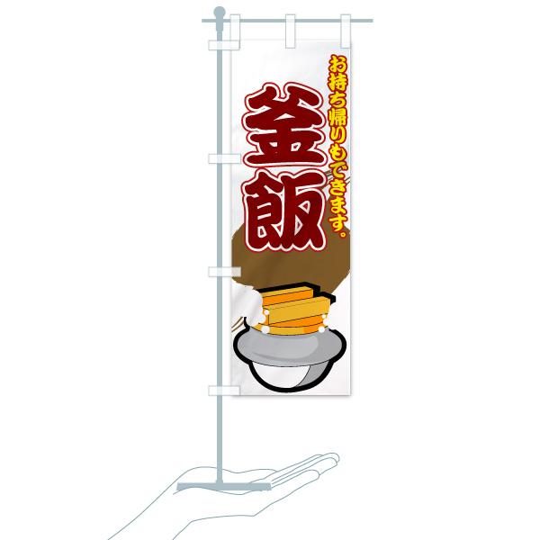 のぼり 釜飯 のぼり旗のデザインAのミニのぼりイメージ