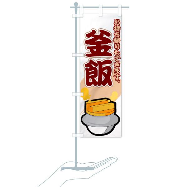 のぼり 釜飯 のぼり旗のデザインCのミニのぼりイメージ