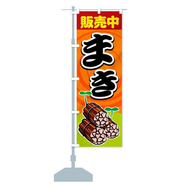 のぼり旗 まき 販売中のデザインAの設置イメージ