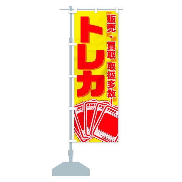 のぼり旗 トレカ 販売・買取 取扱多数のデザインBの設置イメージ
