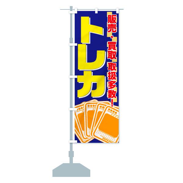 のぼり旗 トレカ 販売・買取 取扱多数のデザインCの設置イメージ