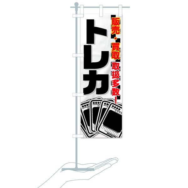 のぼり旗 トレカ 販売・買取 取扱多数のデザインAのミニのぼりイメージ