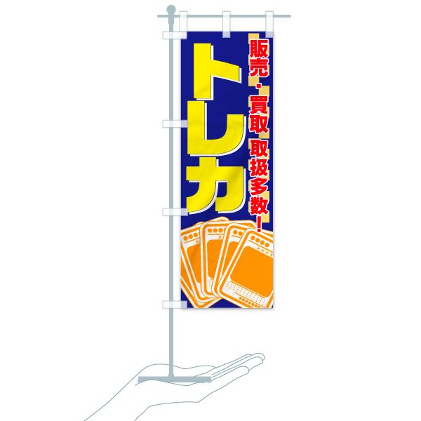 のぼり旗 トレカ 販売・買取 取扱多数のデザインCのミニのぼりイメージ