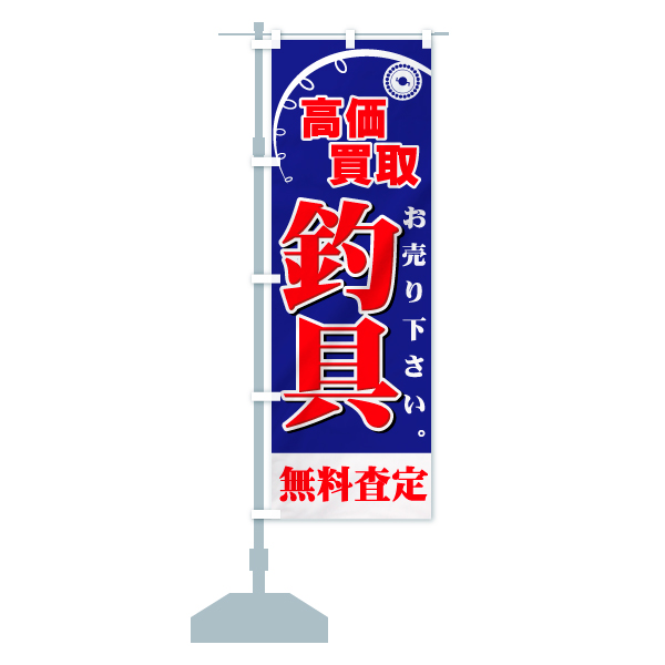 のぼり旗 釣具 高価買取 お売りください 無料査定のデザインAの設置イメージ
