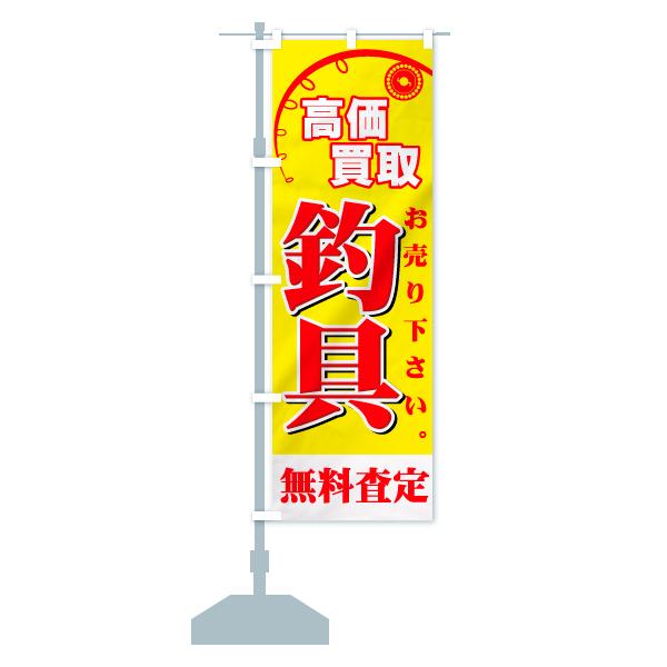 のぼり旗 釣具 高価買取 お売りください 無料査定のデザインBの設置イメージ