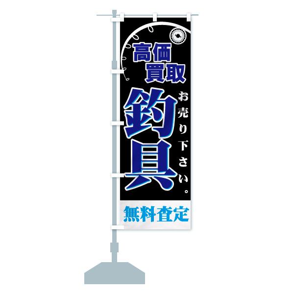 のぼり旗 釣具 高価買取 お売りください 無料査定のデザインCの設置イメージ