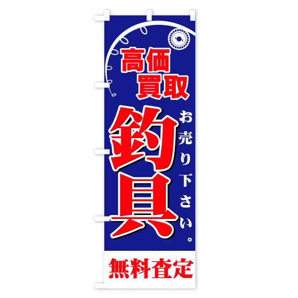 のぼり旗 釣具 高価買取 お売りください 無料査定のデザインAの全体イメージ