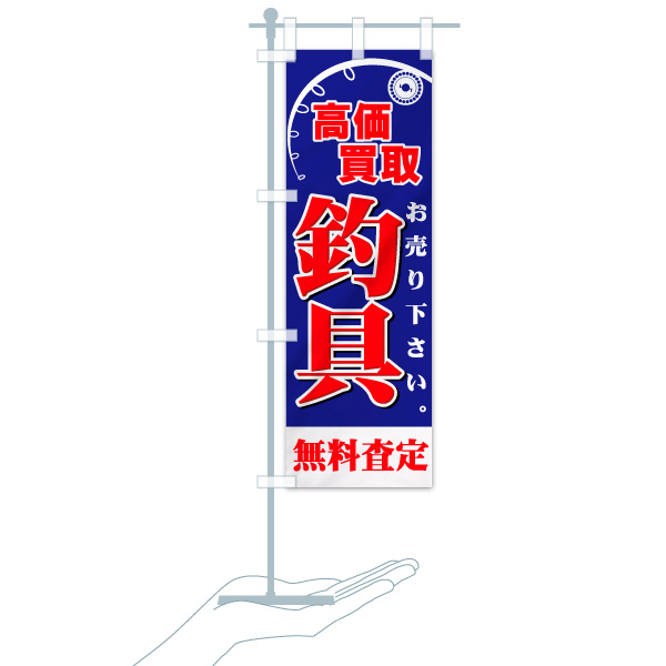 のぼり旗 釣具 高価買取 お売りください 無料査定のデザインAのミニのぼりイメージ