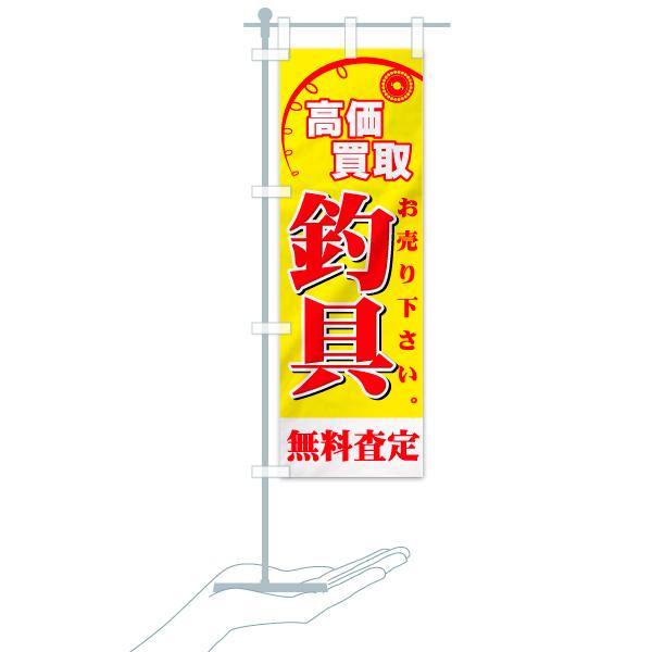 のぼり旗 釣具 高価買取 お売りください 無料査定のデザインBのミニのぼりイメージ