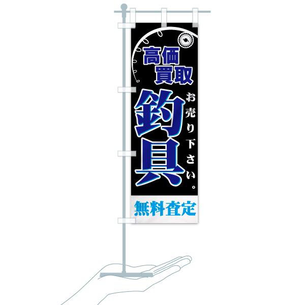 のぼり 釣具 のぼり旗のデザインCのミニのぼりイメージ