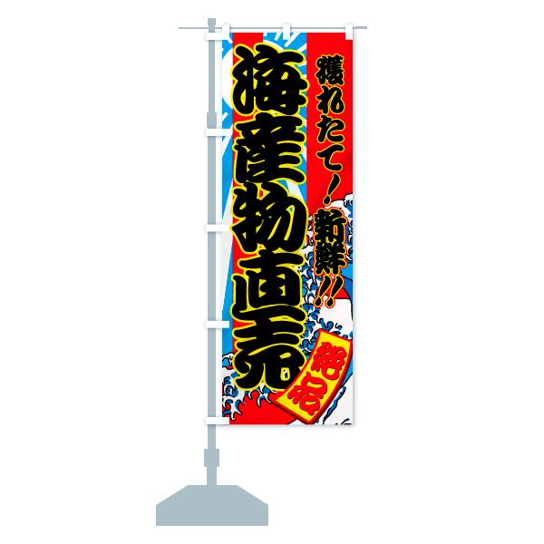 のぼり旗 海産物直売 獲れたて 新鮮 絶品のデザインBの設置イメージ